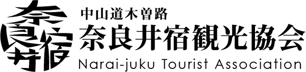 奈良井宿観光協会